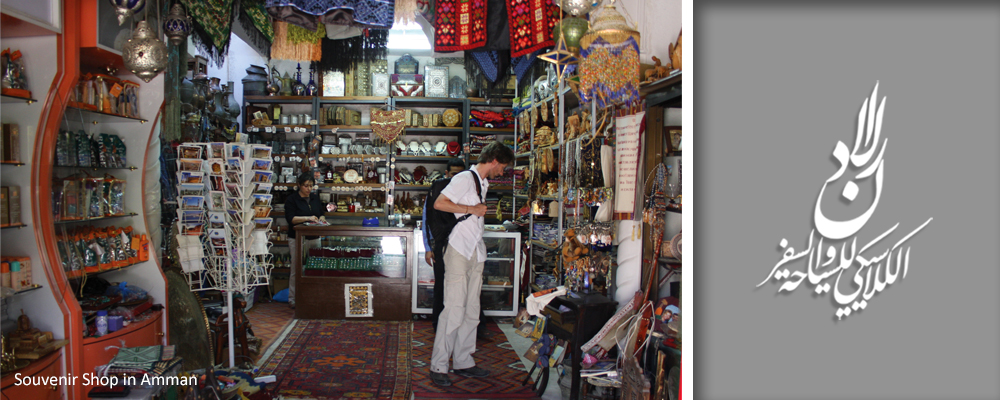 Souvenir Shop in Amman