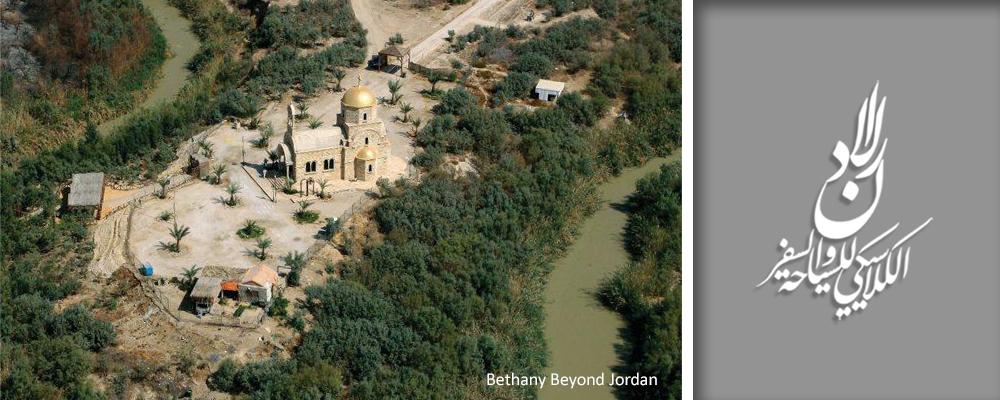 Bethany Beyond Jordan