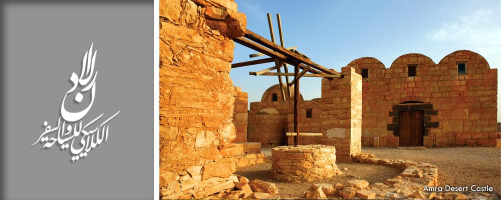 Amra Desert Castle